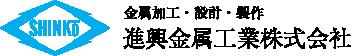 進興金属工業株式会社