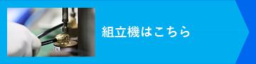 進興金属工業株式会社 組立機紹介