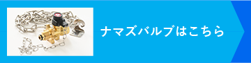 進興金属工業株式会社 ナマズバルブ・チェーン