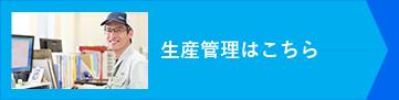 進興金属工業株式会社 生産管理紹介