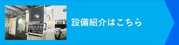 進興金属工業株式会社 設備紹介