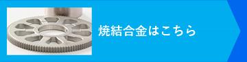 進興金属工業株式会社 焼結合金