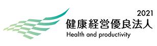 健康優良法人2021